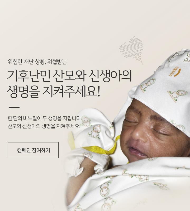 기후난민 산모와 신생아의 생명을 지켜주세요!